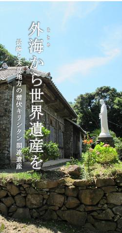 外海から世界遺産を~長崎の教会群とキリスト教関連遺産~