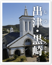 出津・黒崎