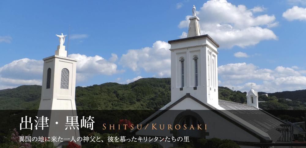 特集ページ-出津・黒崎