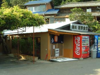 鰻処 笹野食堂