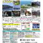 外海の教会と九州最後の炭鉱の島「池島」パンフレット7月~9月30日