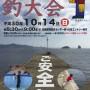 チラシ:ステップUP池島釣大会(平成30年10月)